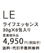 LE ライフエッセンス 30g×6包入り 医薬部外品 4,900円(税込き) 送料・代引き手数料無料